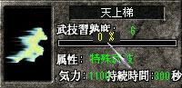 1113天上梯6