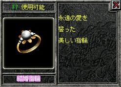 1230結婚指輪
