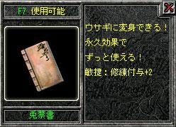 0101うさぎ