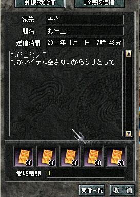 0101お年玉