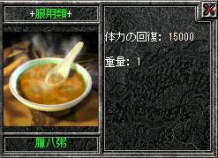 0111粥