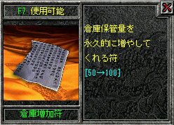 0112倉庫符