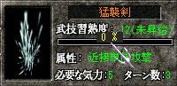 20110519邪剣職1