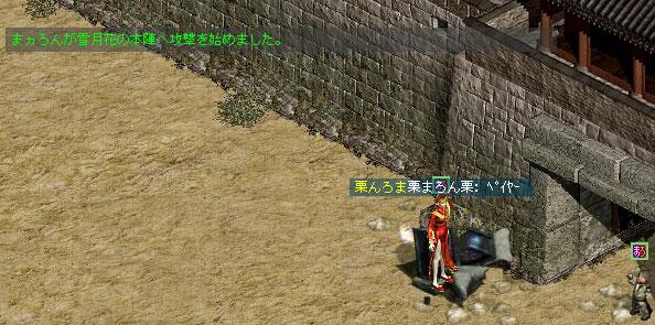 20110521攻城戦2