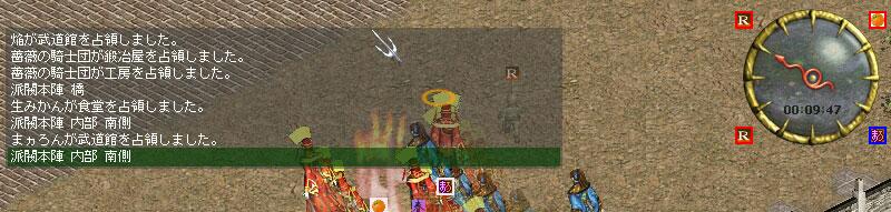 20110521攻城戦4