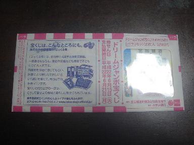 takara0522-1