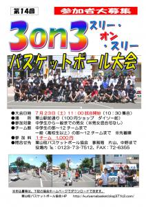 3on3poster_01.jpg