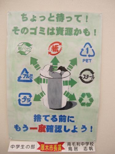 ゴミ減量ポスター