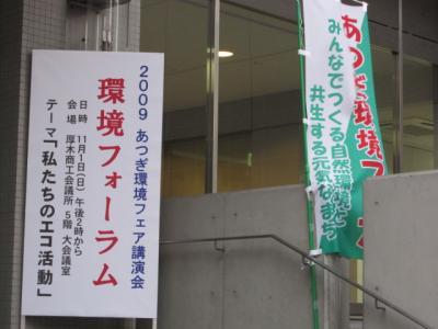 環境フェアの旗と看板