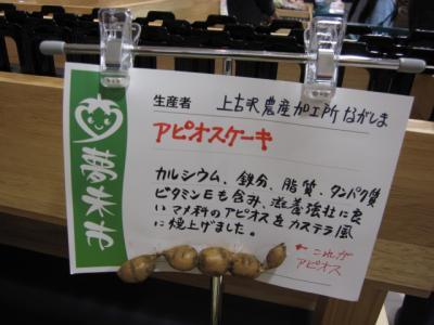 アピオス(アメリカほど芋)のケーキも売っていた
