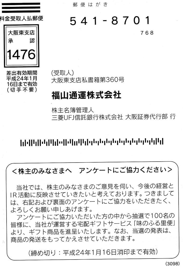 福山通運 100名さまにギフトあたるアンケート
