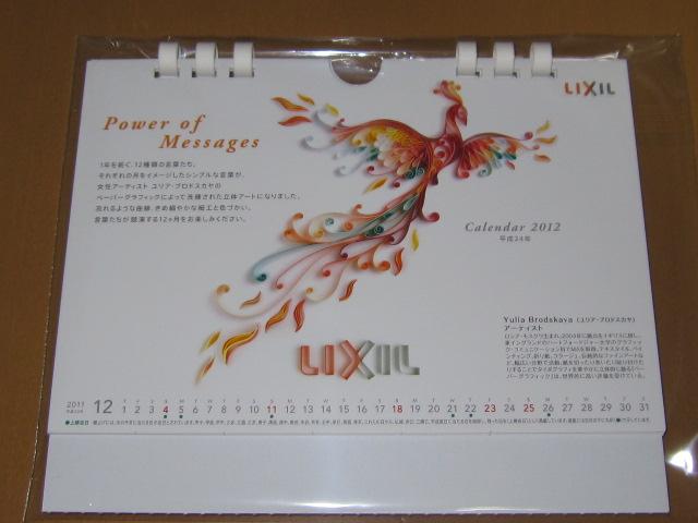 LIXIL 端株優待 カレンダー