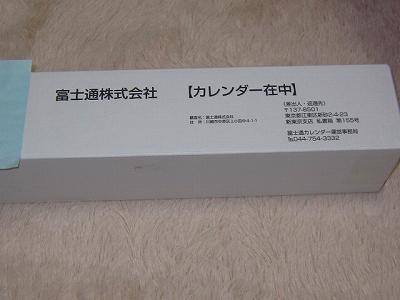 富士通 世界の車窓からカレンダー 端株優待3