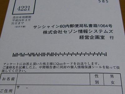 セゾン情報システムズ 端株優待