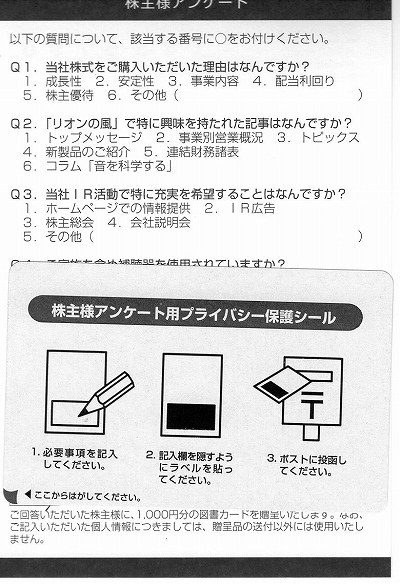 リオンから1000円分の図書カードが必ずもらえるアンケートがとどきました。