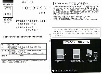 東洋合成 端株アンケート  QUOカード1000円分100名に