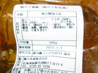日本エスリード株式会社 松前漬け1