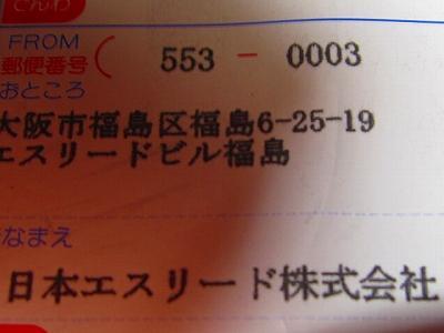 日本エスリード株式会社 松前漬け