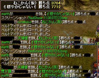 RedStone 11.08.07[13]