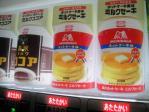 まさかの「ホットミックスジュースホットケーキ味」