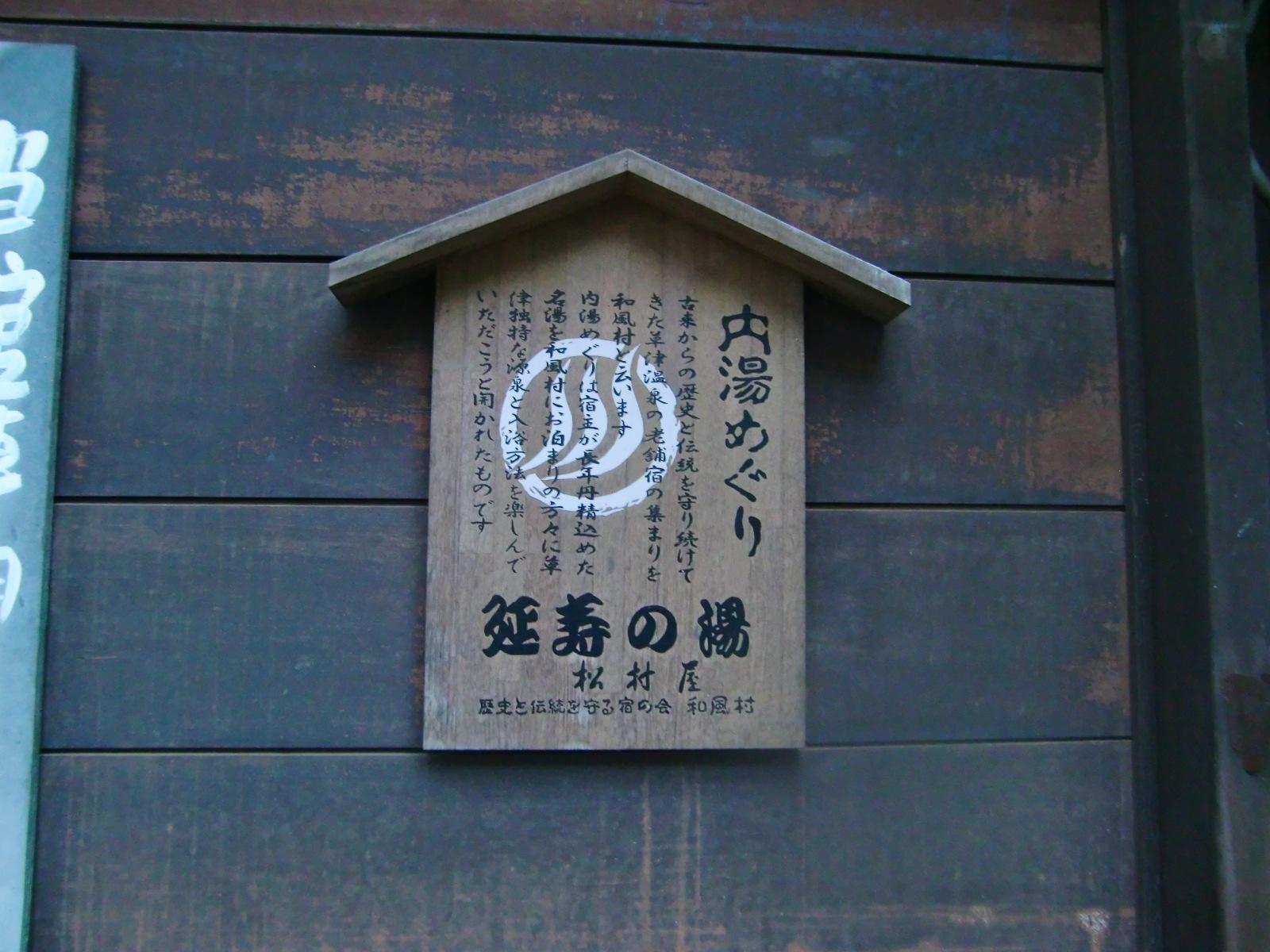 草津温泉の松村屋