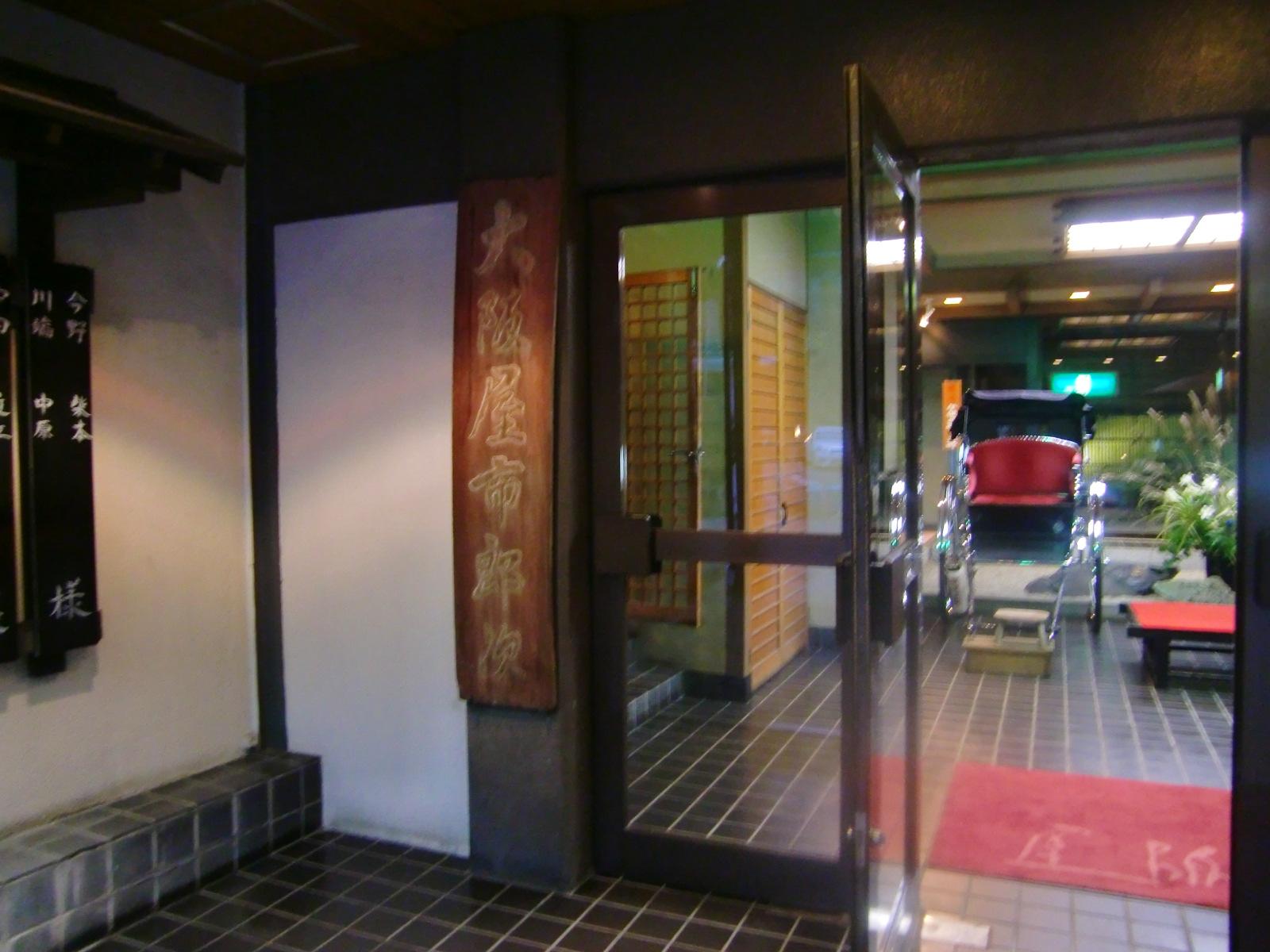 草津温泉の大阪屋
