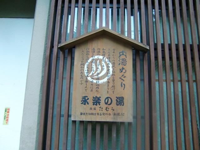 草津温泉旅館たむら