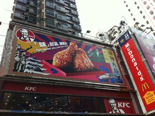 香港ケンタッキー1