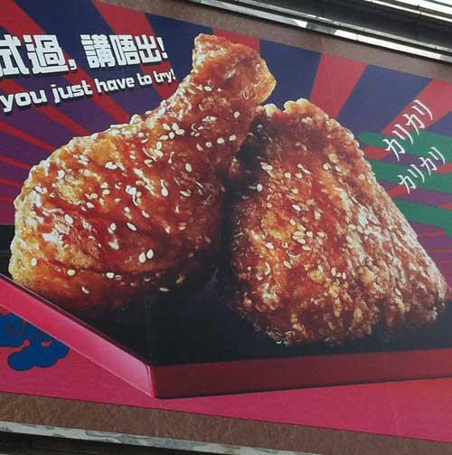 香港ケンタッキー旨だれチキン