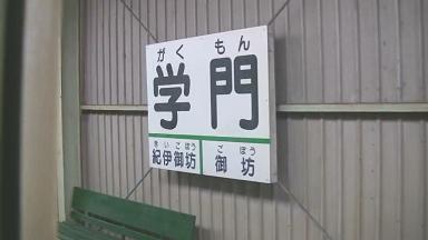 紀州鉄道キハ603 最終列車.avi_00011 学門駅