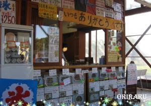 中札内 道の駅