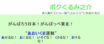 縺ゅ♀縺・¥縺セ驕句虚_convert_20110618002114