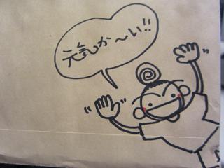 IMG_5103嫁ちゃん