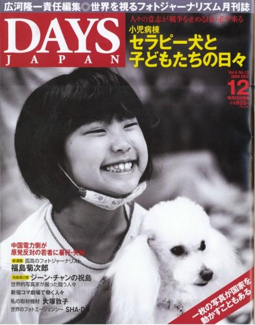 DAYS JAPAN2009Decb