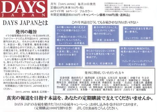 DAYS JAPANキャンペーンチラシb