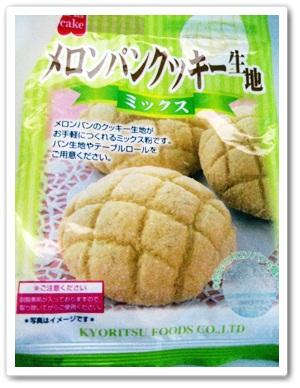 IMG_3714メロンパン