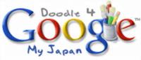Doodle4Gooleマイジャパン