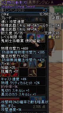 +12閃刀