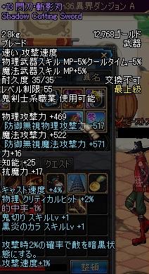 +13閃刀
