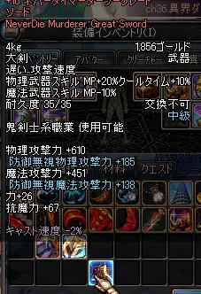 +10ネバダイ大剣