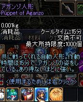 アガンゾ人形