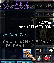 カンナの黄金の壺