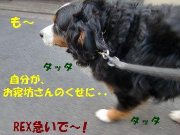 遅刻だなんて!!