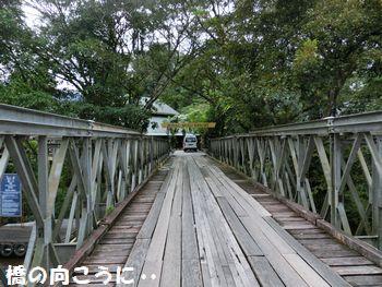 橋がデンジャラス~♪