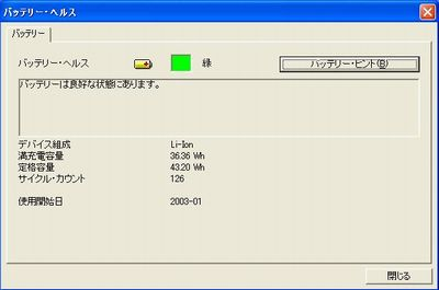 X24_バッテリヘルス