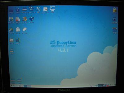 SS2120_puppy起動2