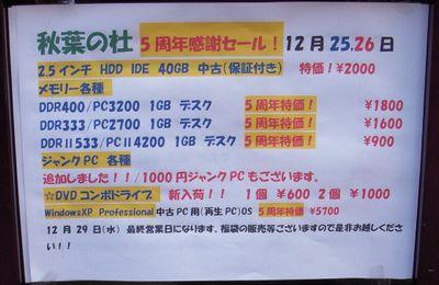 DSCN4278a