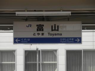 20toyamaekimei.jpg