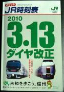 2010年3月13日時刻表