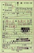 飯山線信濃浅野駅補充券